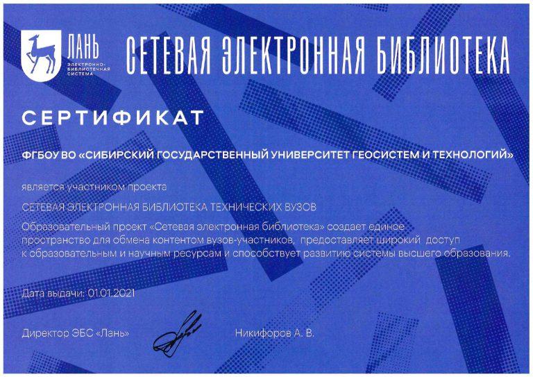 Участие СГУГиТ в проекте «Сетевая электронная библиотека» (СЭБ)