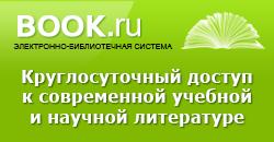 СГУГиТ предоставлен тестовый доступ к электронно-библиотечной системе BOOK.ru с 01.03.2021 по 31.03.2021