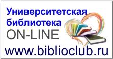 """СГУГиТ предоставлен тестовый доступ к ЭБС """"Университетская библиотека онлайн"""" c 01.03.2021 по 31.05.2021 года."""