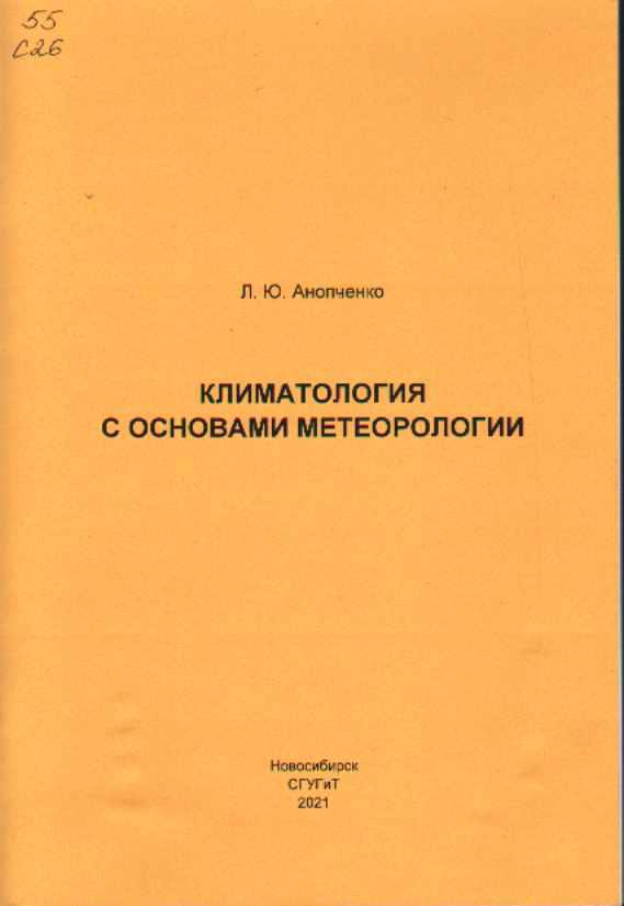 Л. Ю. Анопченко