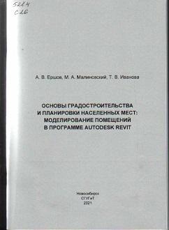 А. В. Ершов, М. А. Малиновский , Т. В. Иванова
