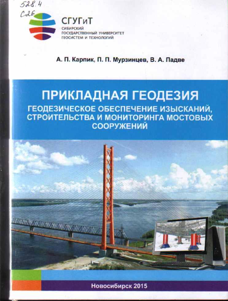 А. П. Карпик, П. П. Мурзинцев, В. А. Падве